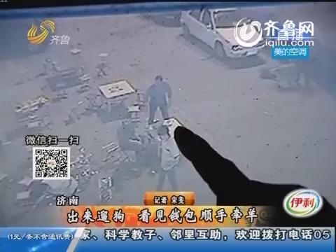 济南:出来遛狗 看见钱包顺手牵羊