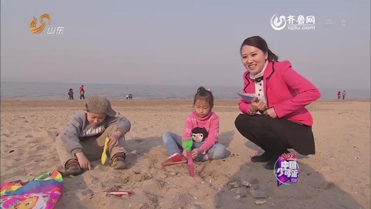 2014年04月18日《中国少年派》