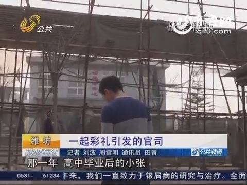 说案拉理 潍坊: 一起彩礼引发的官司