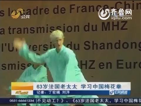 济南:63岁法国老太太 学习中国梅花拳