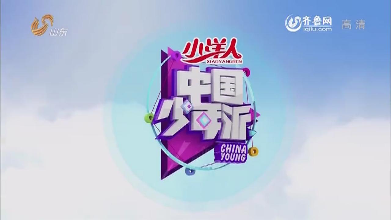 20140419《中国少年派》:周播版