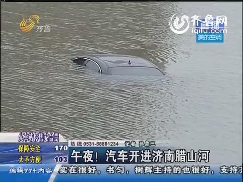 济南:午夜!汽车开进济南腊山河