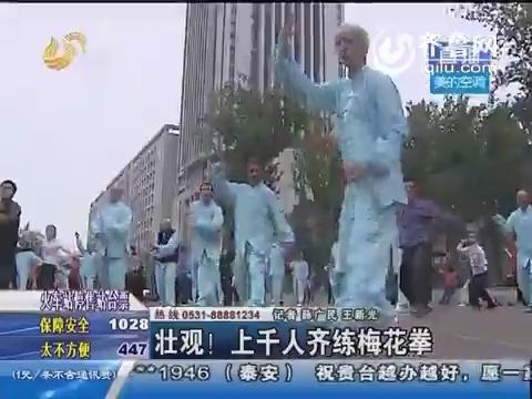 济南:壮观!上千人齐练梅花拳