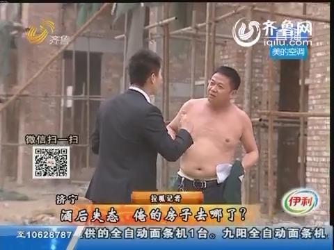 """济南:房子""""胎死腹中""""重新建 原房竟然再被卖"""