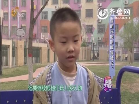 2014年04月20日《中国少年派》:孩子世界里的朋友