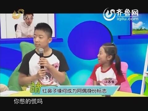 20140420超萌访问:阿偶的红鼻子