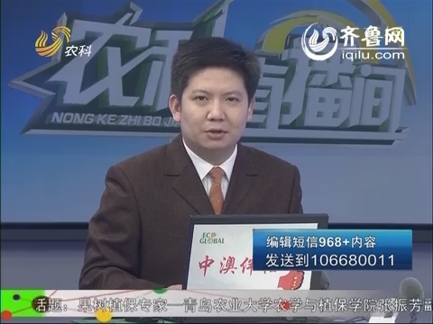 20140421农科直播间:苹果轮纹病(干腐病)