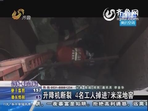 泰安:升降机断裂 4名工人掉进7米深地窖