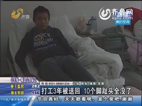 枣庄:打工3年被送回 10个脚趾头全没了