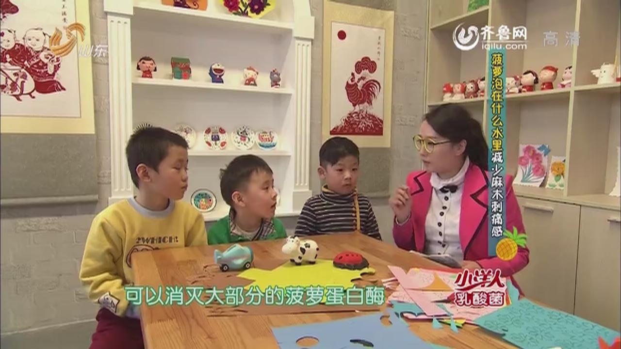2014年04月21日《中国少年派》