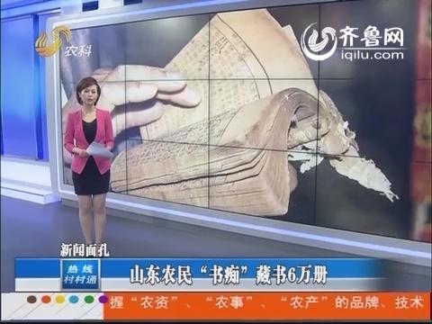 """新闻面孔:山东农民""""书痴""""藏书6万册"""