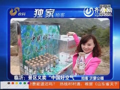 """独家拍客 临沂:景区义卖""""中国好空气"""""""