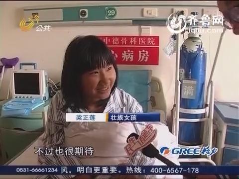 壮族女孩小正莲 22日要手术