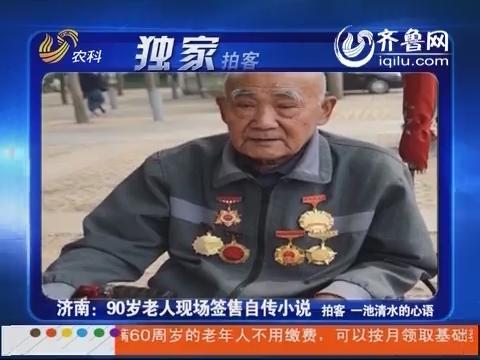 独家拍客:济南90岁老人现场签售自传小说