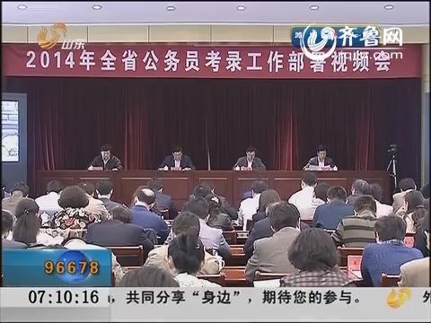 2014山东省公务员考试5月29日至6月1日报名