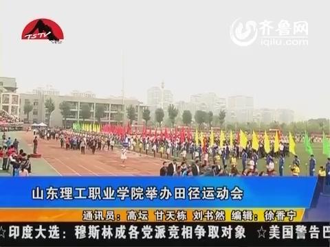 山东理工职业学院举办田径运动会