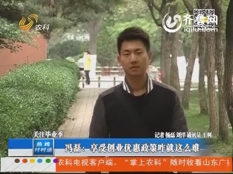关注毕业季:冯磊:享受创业优惠政策咋就这么难