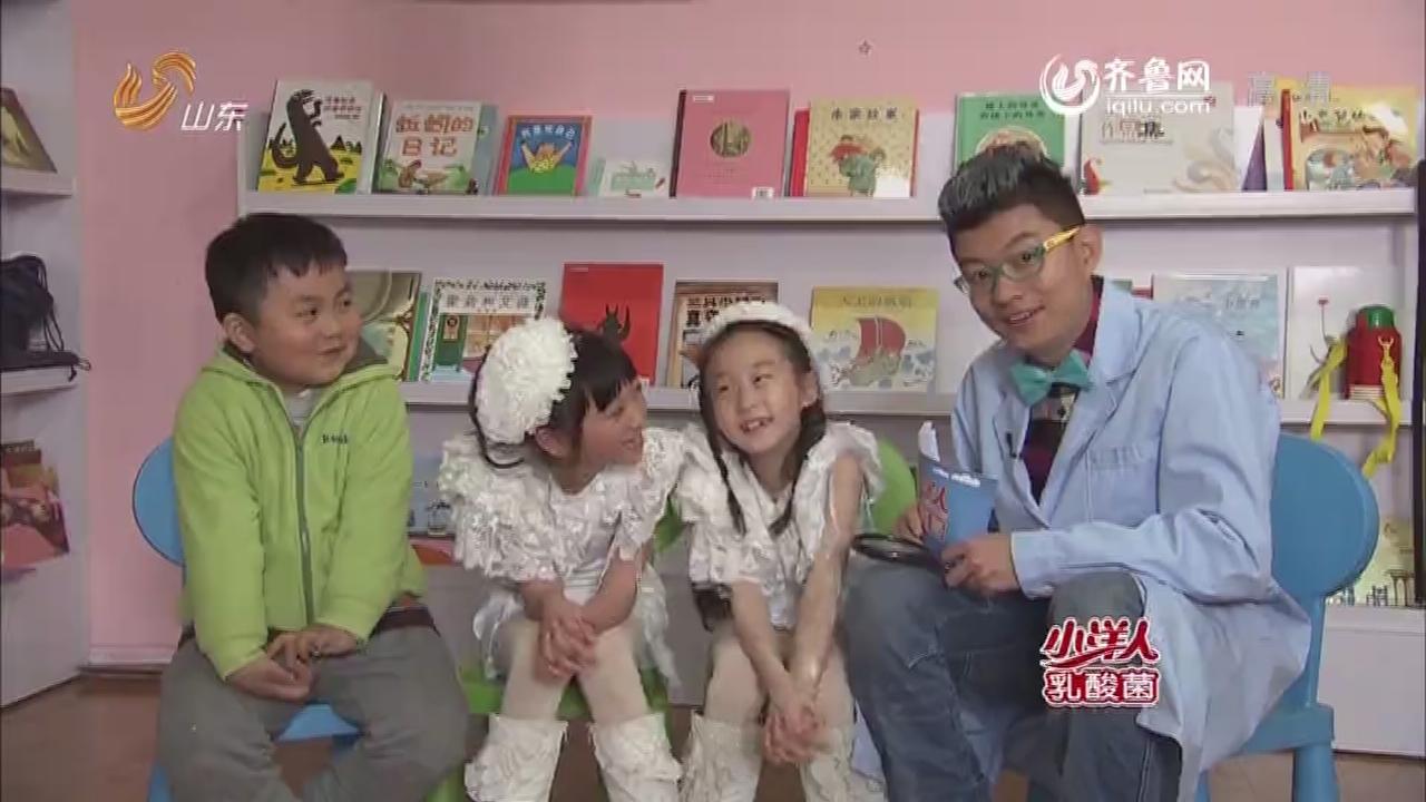2014年04月24日《中国少年派》:奇思妙答