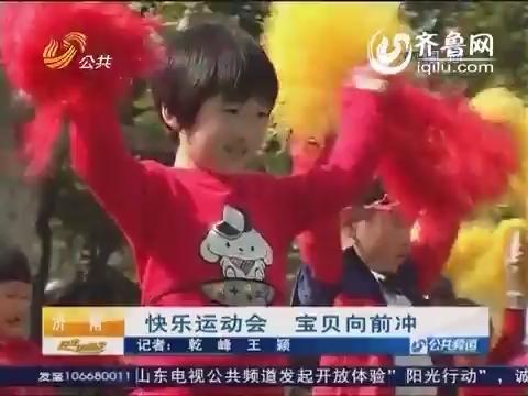济南:快乐运动会 宝贝向前冲