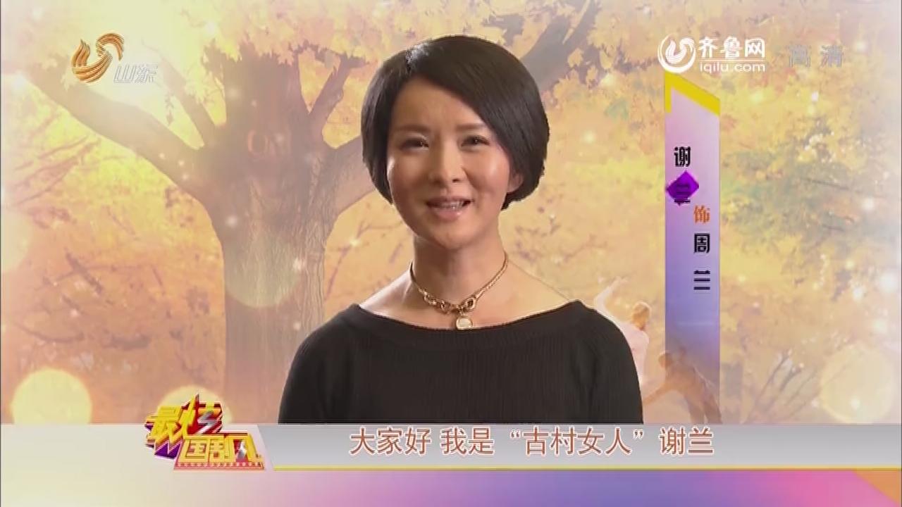 """20140424《最炫国剧风》:""""古村女人""""谢兰"""