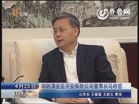 郭树清会见平安保险公司董事长马明哲