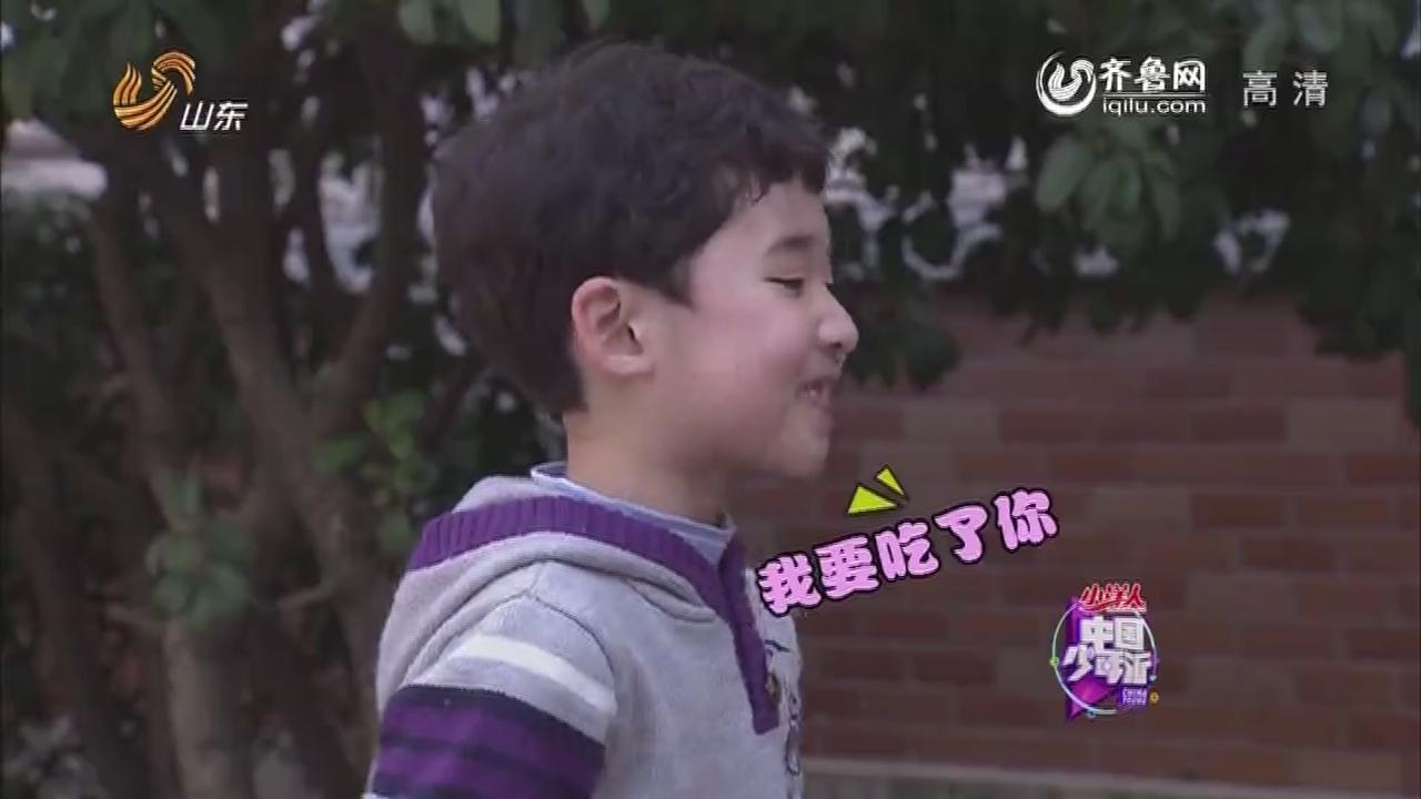 20140425《中国少年派》:奇思妙答