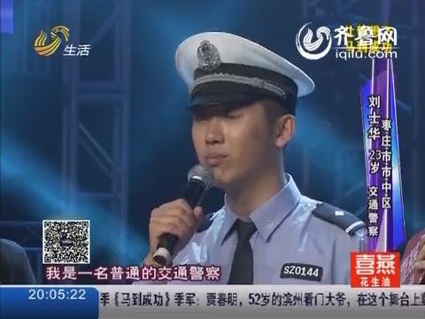 2014年04月25日《让梦想飞》:回顾选手的精彩表演