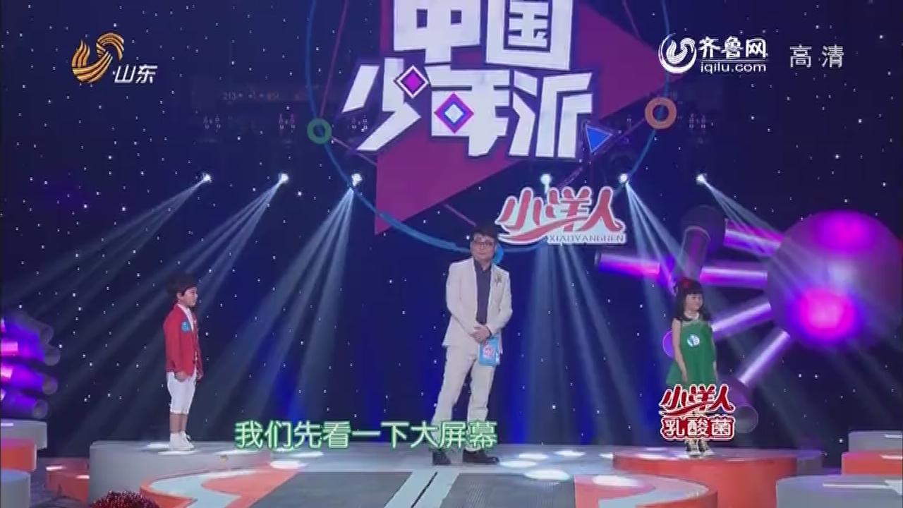 """中国少年派:谁与争锋环节 王实PK于子乔""""蒙""""的实力不相上下"""