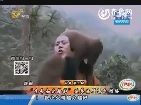 """济南:""""生命如此精彩""""延岑法师爆红网络"""