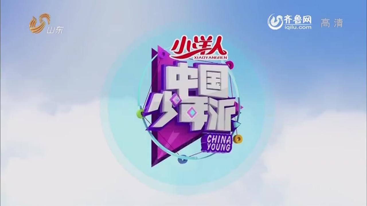 20140426《中国少年派》周播版