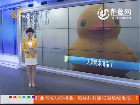 山东首届广电生活文化艺术节开幕