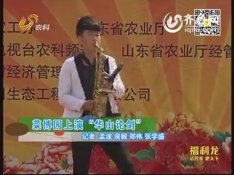 """直击菜博会:菜博会上演""""华山论剑"""""""