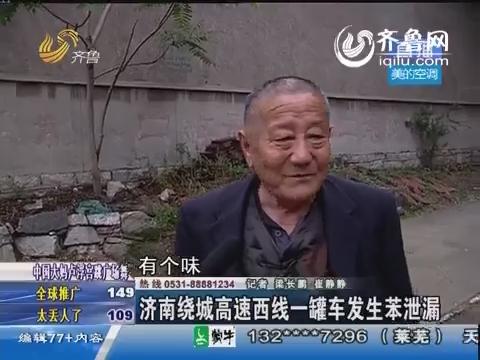 济南绕城高速西线一罐车发生苯泄露