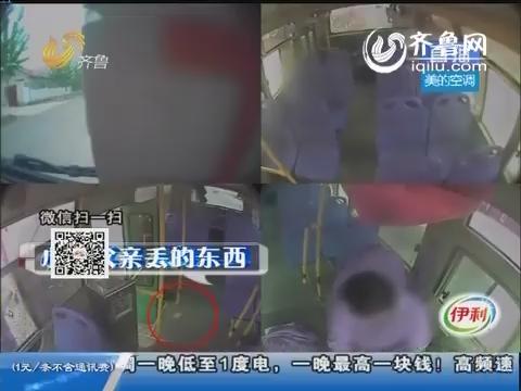 济宁:老汉打工一个月辛苦钱丢失 公交司机捡钱不还