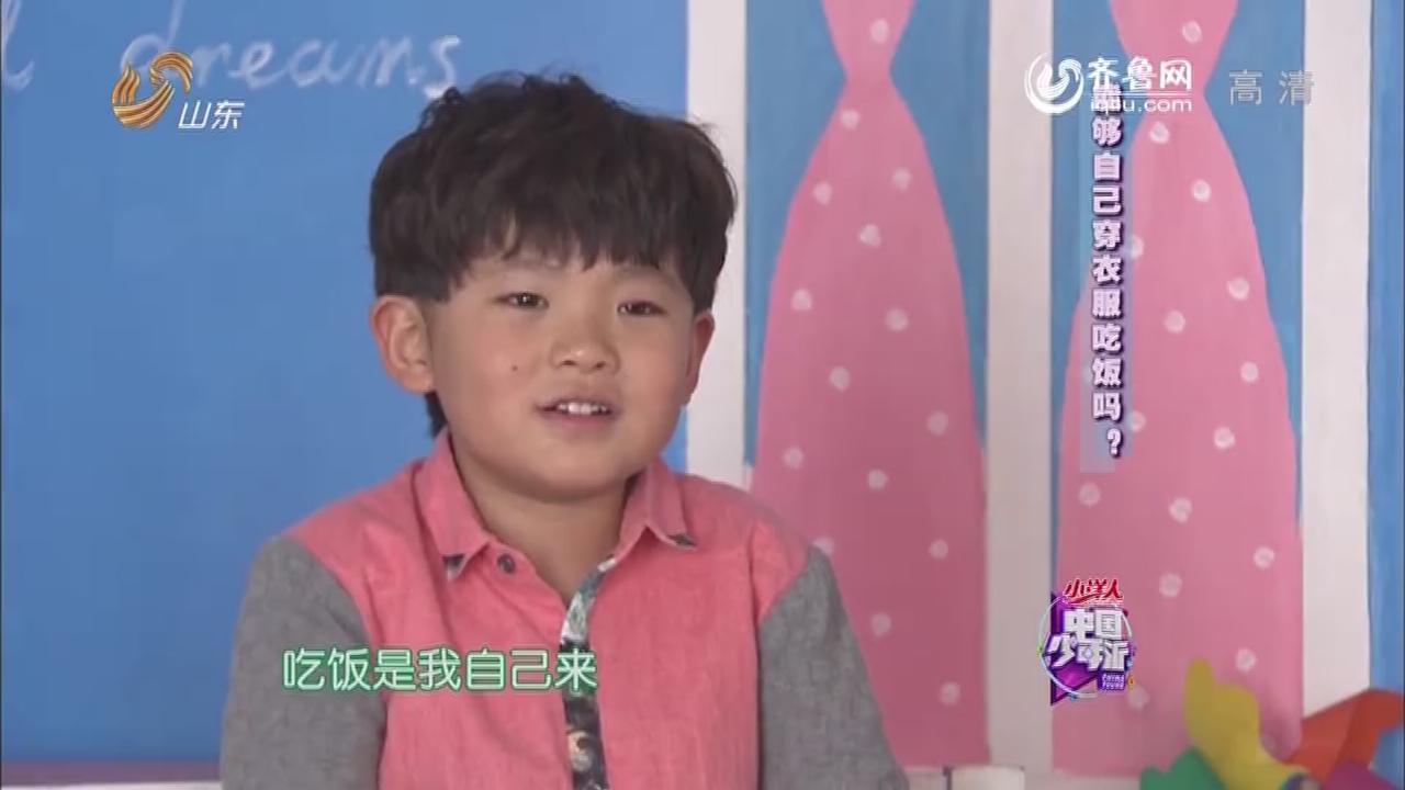 20140427《中国少年派》:你和爸爸妈妈的关系怎么样?