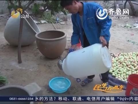 莒县大崖头村:泵坏没了自来水 村里千人找水吃