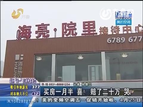 济南:买房一月半 喜!赔了二十万 哭!