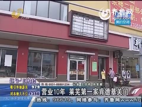 莱芜:营业10年 莱芜第一家肯德基关门