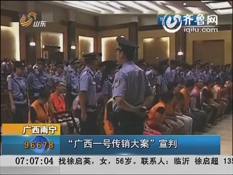 """广西南宁 """"广西一号传销大案""""宣判"""