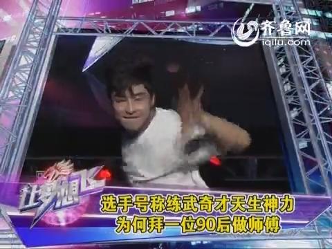 20140428《让梦想飞》导视:奇葩选手舞台自虐 锤头砸手钉钉子