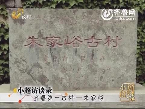 20140427《小超访谈录》:齐鲁第一古村——朱家峪