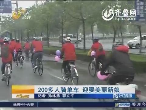 200多人骑单车 迎娶美丽新娘