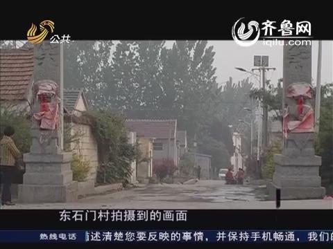 20140428《真相力量》:临沂兰陵 千疮百孔的村庄