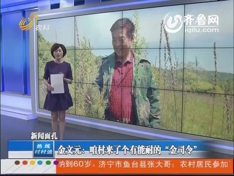 """新闻面孔:金文元咱村来了个有能耐的""""金司令"""""""