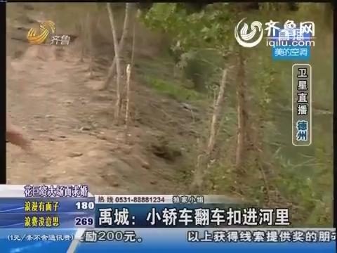 禹城:小轿车翻车扣进河里