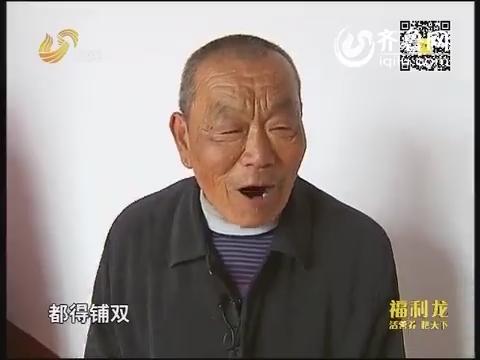 小郑串门:说媒的老头儿