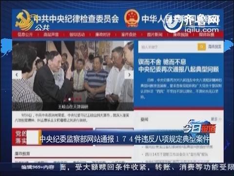 新闻速览:中央纪委监察部网站通报174件违反八项规定典型案件