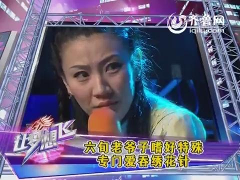 2014年04月29日《让梦想飞》精彩导视:六旬老爷子嗜好特殊 专门爱吞绣花针