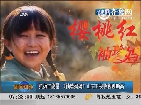 弘扬正能量 《袖珍妈妈》山东卫视收视创新高