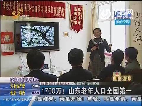 1700万!山东老年人口中国第一